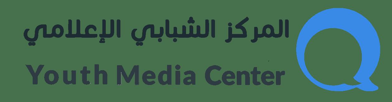 المركز الشبابي الإعلامي
